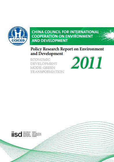 图书在版编目(CIP)数据 中国环境与发展国际合作委员会 2011